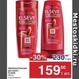 Шампунь/бальзам для волос Elseve, Объем: 400 мл