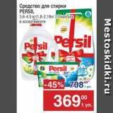 Скидка: Средства для стирки Persil