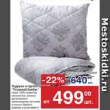 Скидка: Подушки и одеяла