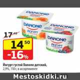 Магазин:Да!,Скидка:Йогурт Danone