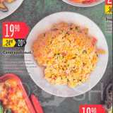 Скидка: Салат крабовый, 100 г