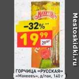 """Дикси Акции - Горчица """"Русская"""""""