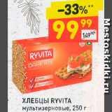 Дикси Акции - Хлебцы Ryvita