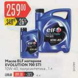 Скидка: Масло ELF моторное EVOLUTION 700 STI  10W-40, полусинтетика