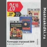 Магазин:Карусель,Скидка:Календарь отрывной 2019
