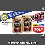 Лента супермаркет Акции - КОФЕ NESCAFE GOLD, растворимый, с добавлением молотого
