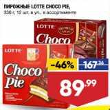Лента супермаркет Акции - ПИРОЖНЫЕ LOTTE CHOCO PIE
