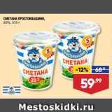 Лента супермаркет Акции - СМЕТАНА ПРОСТОКВАШИНО, 20%