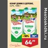 Лента супермаркет Акции - КЕФИР ДОМИК В ДЕРЕВНЕ, 3,2%