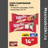 Магазин:Лента супермаркет,Скидка:СЫРОК ГЛАЗИРОВАННЫЙ ЧУДО,  со вкусом шоколада, 25,6%/ кокосовый, 28,7%