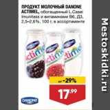 Магазин:Лента супермаркет,Скидка:ПРОДУКТ МОЛОЧНЫЙ DANONE ACTIMEL, обогащенный L.Casei Imunitass и витаминами В6, Д3, 2,5–2,6%
