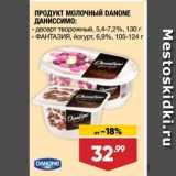 Лента супермаркет Акции - ПРОДУКТ МОЛОЧНЫЙ DANONE ДАНИССИМО:  десерт творожный, 5,4-7,2%, 130 г/ ФАНТАЗИЯ, йогурт, 6,9%, 105-124 г