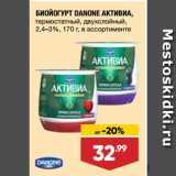 Лента супермаркет Акции - БИОЙОГУРТ DANONE АКТИВИА, термостатный, двухслойный, 2,4–3%