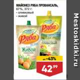 Магазин:Лента супермаркет,Скидка:МАЙОНЕЗ РЯБА ПРОВАНСАЛЬ, 67%,  оливковый/ живой