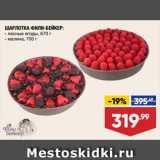 Лента супермаркет Акции - ШАРЛОТКА ФИЛИ-БЕЙКЕР: лесные ягоды, 670 г/ малина, 700 г