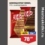Лента супермаркет Акции - ШОКОЛАД KITKAT SENSES