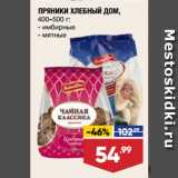 Лента супермаркет Акции - ПРЯНИКИ ХЛЕБНЫЙ ДОМ,  имбирные/ мятные