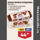 ПЕЧЕНЬЕ ОВСЯНОЕ ПОСИДЕЛКИНО,  с кусочками шоколада/ с лесным орехом/ классическое, Количество: 1 шт