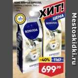 Лента супермаркет Акции - КОФЕ BONVIDA ESPRESSO, арабика, в зернах,  100%/ 70%