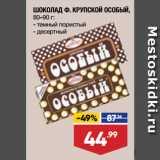 Лента супермаркет Акции - ШОКОЛАД Ф. КРУПСКОЙ ОСОБЫЙ,  темный пористый/ десертный