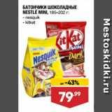 Лента супермаркет Акции - БАТОНЧИКИ ШОКОЛАДНЫЕ NESTLE MINI,  nesquik/ kitkat