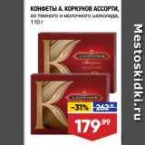 Лента супермаркет Акции - КОНФЕТЫ А. КОРКУНОВ АССОРТИ, из темного и молочного шоколада