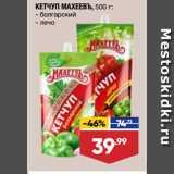 Магазин:Лента супермаркет,Скидка:КЕТЧУП МАХЕЕВЪ,  болгарский/ лечо