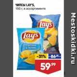 Магазин:Лента супермаркет,Скидка:ЧИПСЫ LAY`S