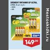 ЭЛЕМЕНТ ПИТАНИЯ GP ULTRA, LR06,  AAА/ AA, Количество: 1 шт
