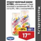 Магазин:Лента,Скидка:Продукт молочный Actimel