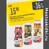 Магазин:Карусель,Скидка:Продукт молочный АКТИМЕЛЬ