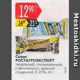Магазин:Карусель,Скидка:Сырок Ростагроэкспорт