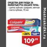 Магазин:Лента,Скидка:Зубная щетка/паста Colgate
