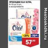 Магазин:Лента,Скидка:ПРОКЛАДКИ Ola