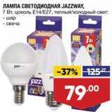 Магазин:Лента,Скидка:Лампа светодиодная