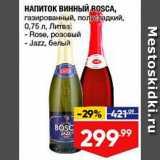 Скидка: Напиток винный Bosca