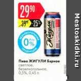 Магазин:Карусель,Скидка:Пиво Жигули Барное