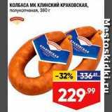 Скидка: КОЛБАСА Краковская