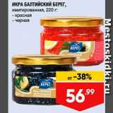 Магазин:Лента,Скидка:ИКРА красная/черная Балтийский берег