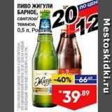 Лента Акции - Пиво Жигули