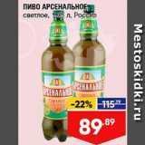 Лента Акции - Пиво Арсенальное