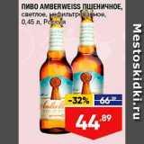 Лента Акции - Пиво Аmberweiss