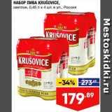 Лента Акции - Набор пива Krusovice