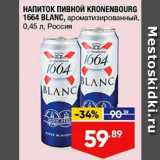 Лента Акции - Напиток пивной Kronenbourg