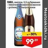 Лента Акции - Пиво Liebenweiss/Grotwerg