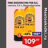 Лента Акции - Пиво Boddingtons