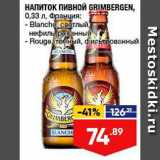 Лента Акции - Напиток пивной Grimbergen