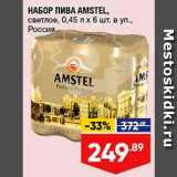 Лента Акции - Набор пива Amstel