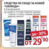Магазин:Selgros,Скидка:СРЕДСТВА ПО УХОДУ ЗА КОЖЕЙ «СВОБОДА»r