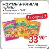 Магазин:Selgros,Скидка:ЖЕВАТЕЛЬНЫЙ МАРМЕЛАД «МАМБА»